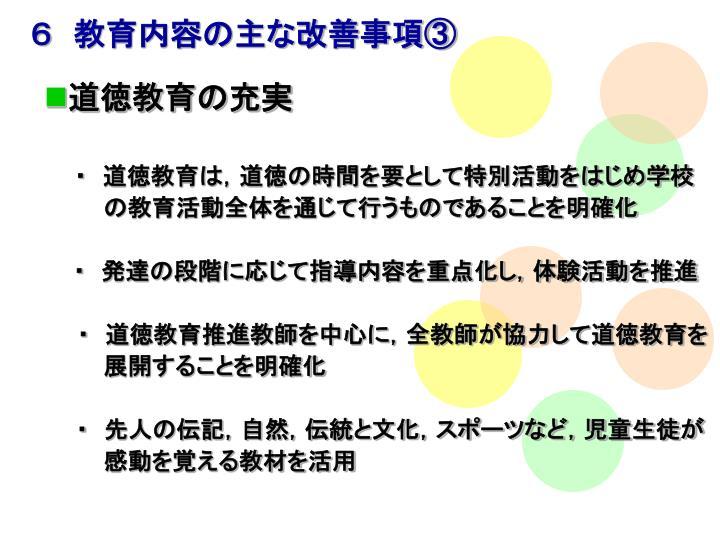 6 教育内容の主な改善事項③