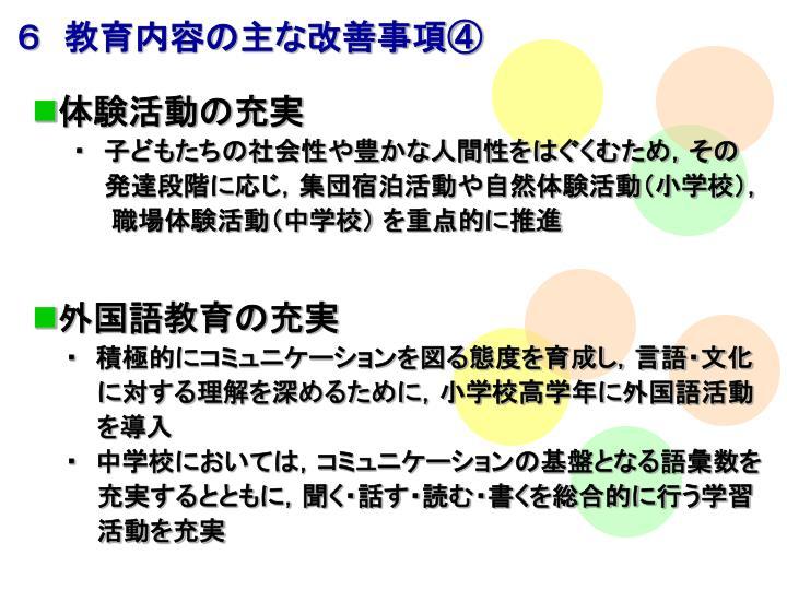 6 教育内容の主な改善事項④