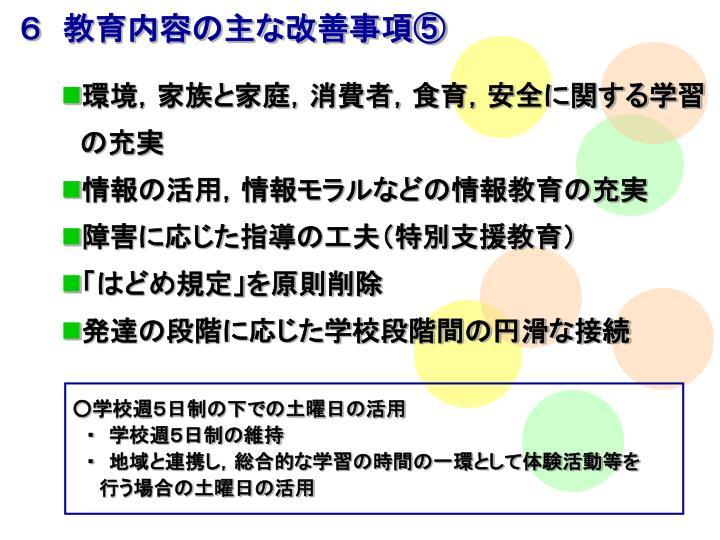 6 教育内容の主な改善事項⑤