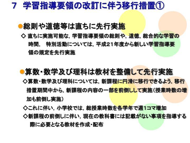 7 学習指導要領の改訂に伴う移行措置①