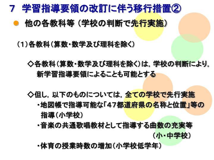 7 学習指導要領の改訂に伴う移行措置②