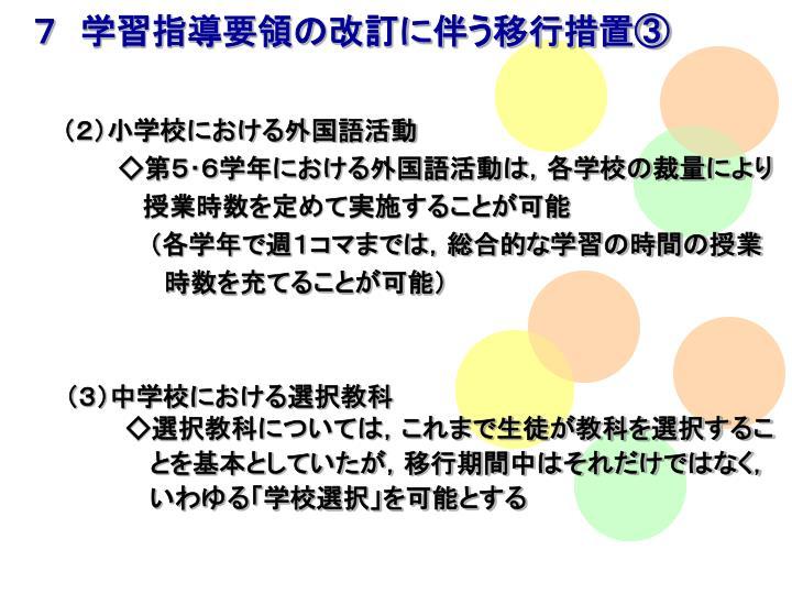 7 学習指導要領の改訂に伴う移行措置③