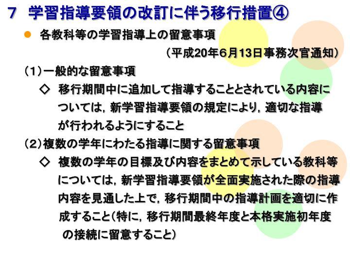 7 学習指導要領の改訂に伴う移行措置④