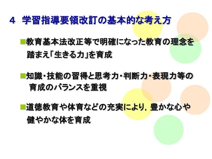 4 学習指導要領改訂の基本的な考え方