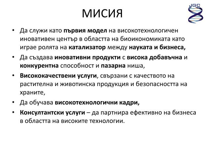 МИСИЯ