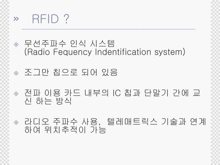 RFID ?