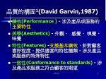1 david garvin 1987