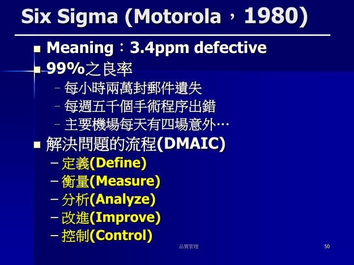 Six Sigma (Motorola