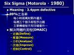 six sigma motorola 1980