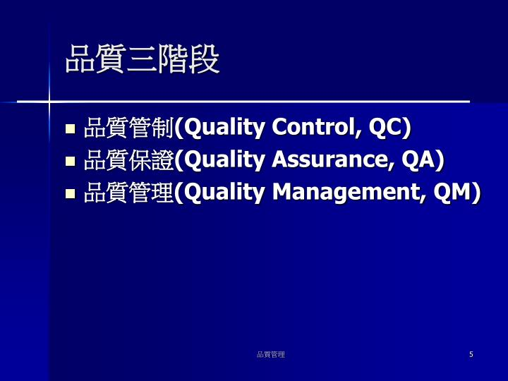 品質三階段