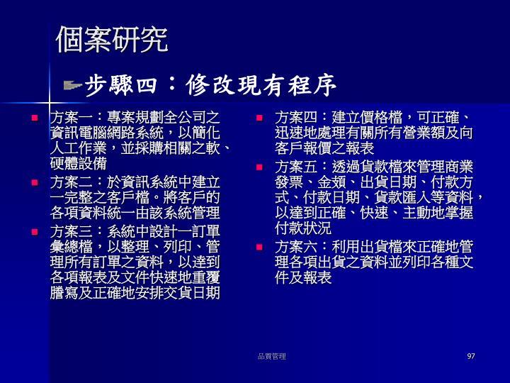 方案一:專案規劃全公司之資訊電腦網路系統,以簡化人工作業,並採購相關之軟、硬體設備