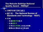 the malcolm baldrige national quality award mbnqa 1
