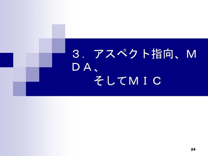 3.アスペクト指向、MDA、