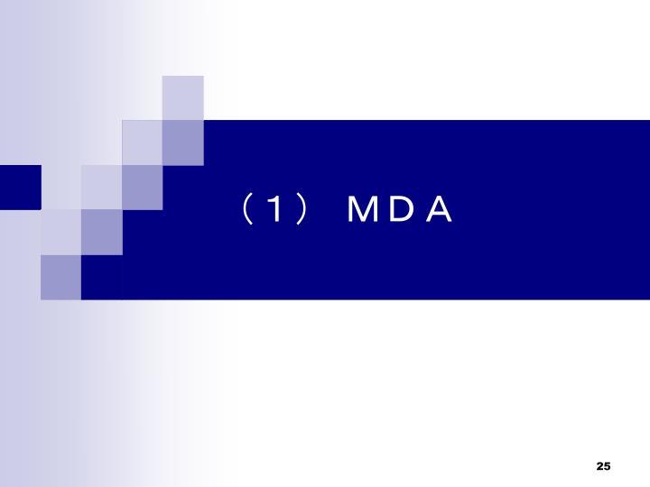 (1) MDA
