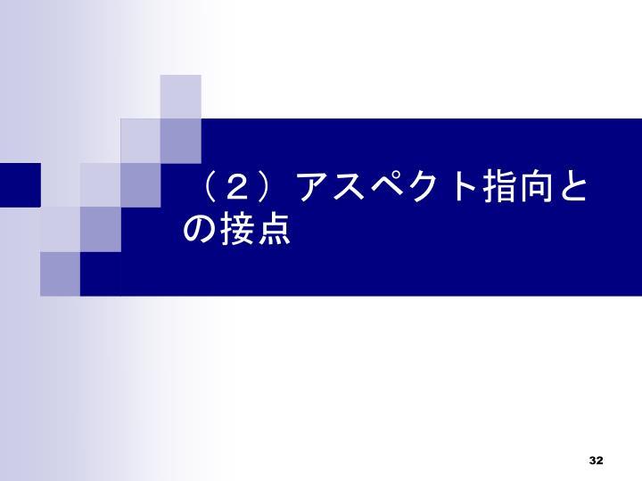 (2)アスペクト指向との接点