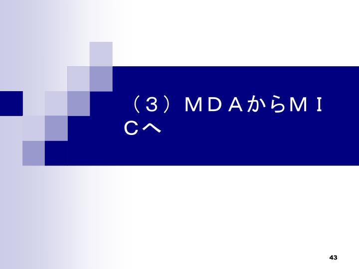 (3)MDAからMICへ