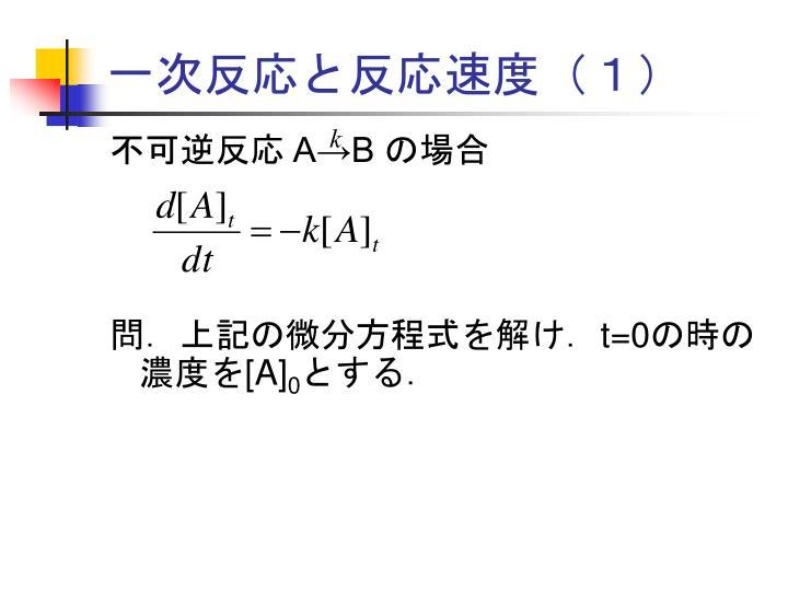 一次反応と反応速度(1)