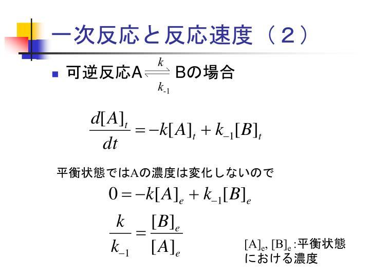 一次反応と反応速度(2)