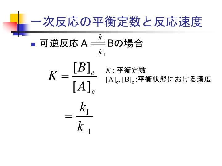 一次反応の平衡定数と反応速度