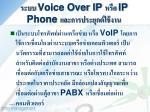 voice over ip ip phone