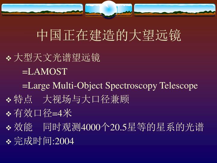 中国正在建造的大望远镜
