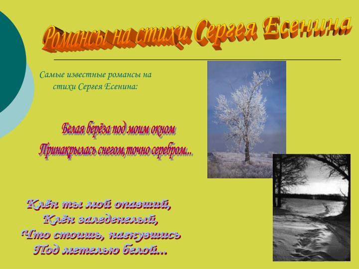 Романсы на стихи Сергея Есенина