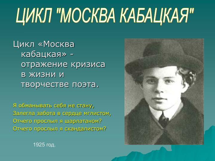 "ЦИКЛ ""МОСКВА КАБАЦКАЯ"""
