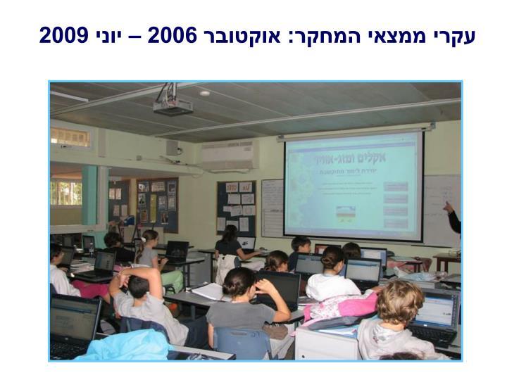 עקרי ממצאי המחקר: אוקטובר 2006 – יוני 2009