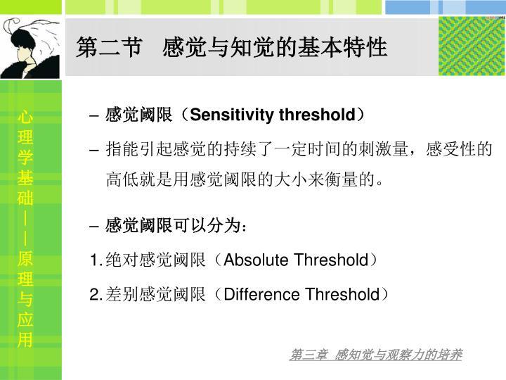 第二节   感觉与知觉的基本特性