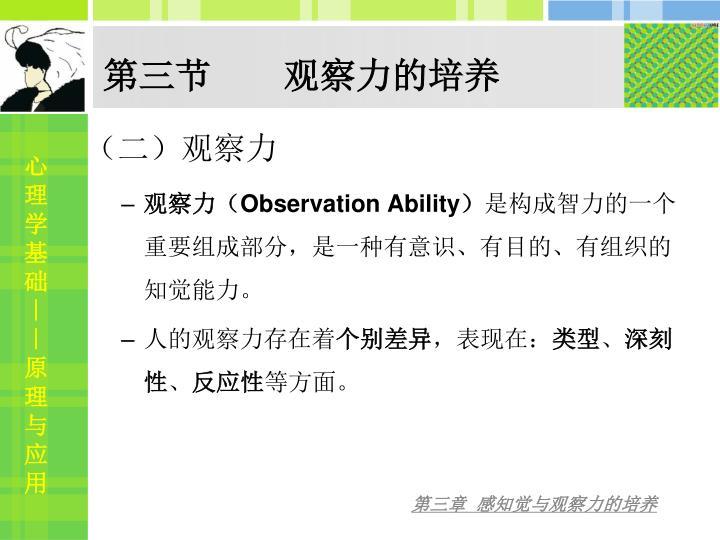 第三节    观察力的培养