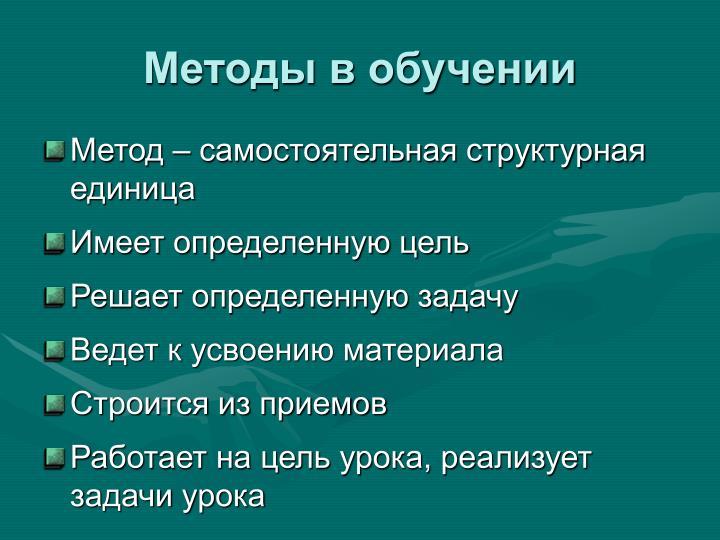 Методы в обучении