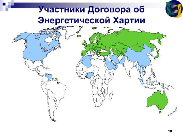 Участники Договора об Энергетической Хартии