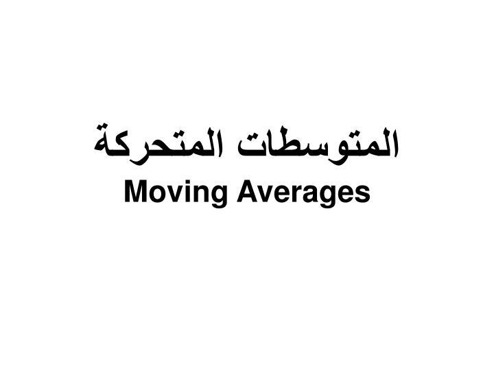 المتوسطات المتحركة
