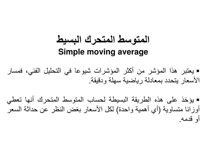 المتوسط المتحرك البسيط