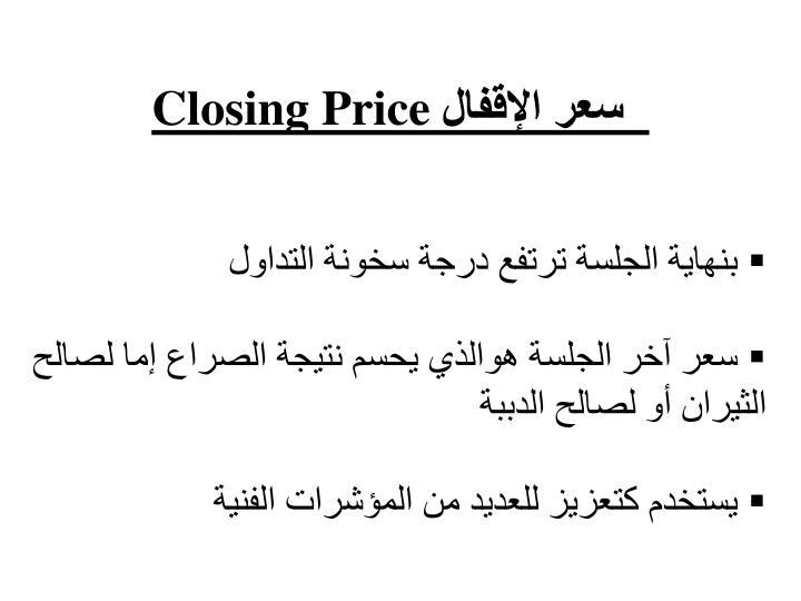 Closing Price