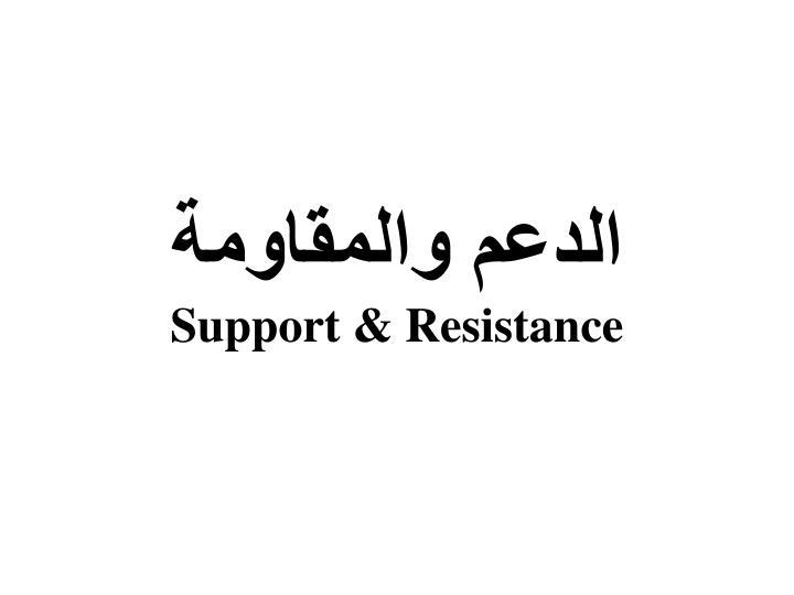 الدعم والمقاومة
