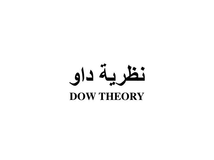 نظرية داو