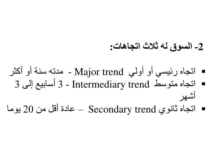 - السوق له ثلاث اتجاهات: