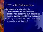10 me outil d intervention
