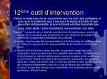 12 me outil d intervention