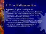 21 me outil d intervention