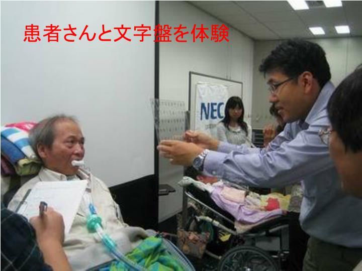 患者さんと文字盤を体験