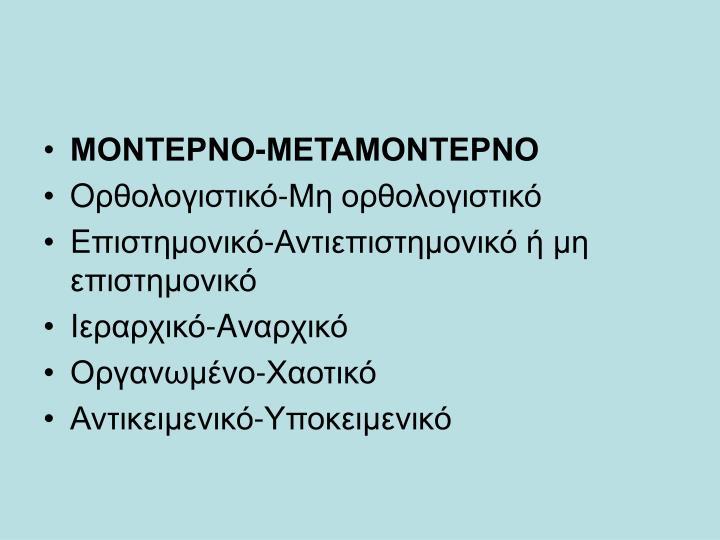 ΜΟΝΤΕΡΝΟ