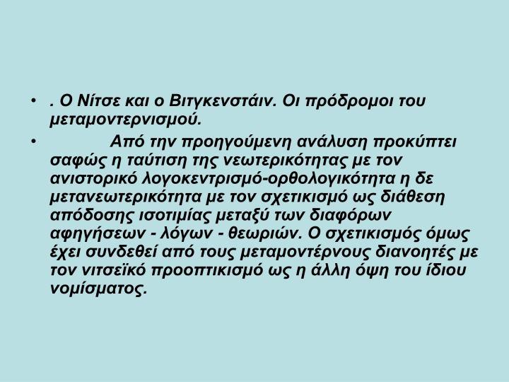 . Ο Νίτσε και ο Βιτγκενστάιν. Οι πρόδρομοι του μεταμοντερνισμού.
