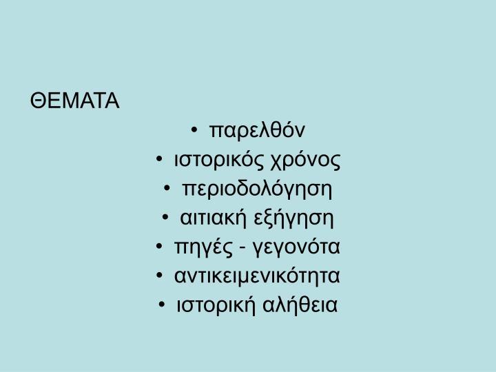 ΘΕΜΑΤΑ