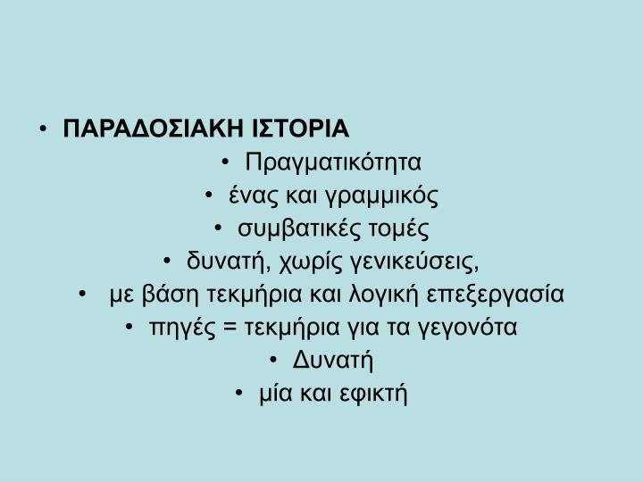 ΠΑΡΑΔΟΣΙΑΚΗ ΙΣΤΟΡΙΑ