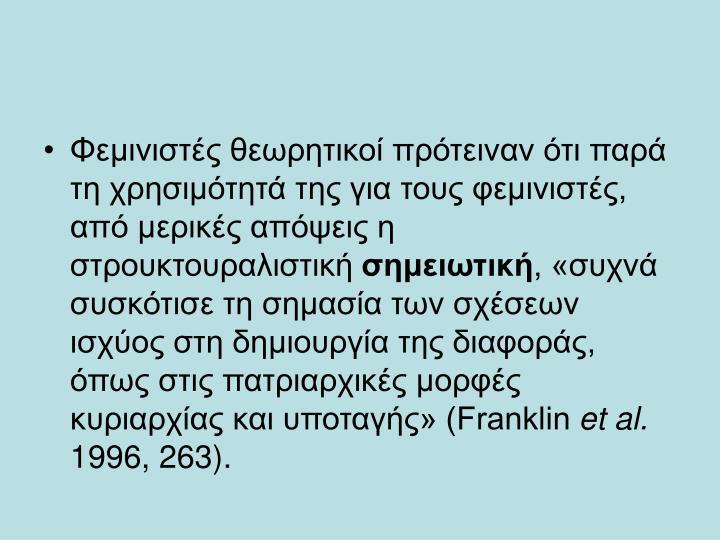 Φεμινιστές θεωρητικοί πρότειναν ότι παρά τη χρησιμότητά της για τους φεμινιστές, από μερικές απόψεις η στρουκτουραλιστική