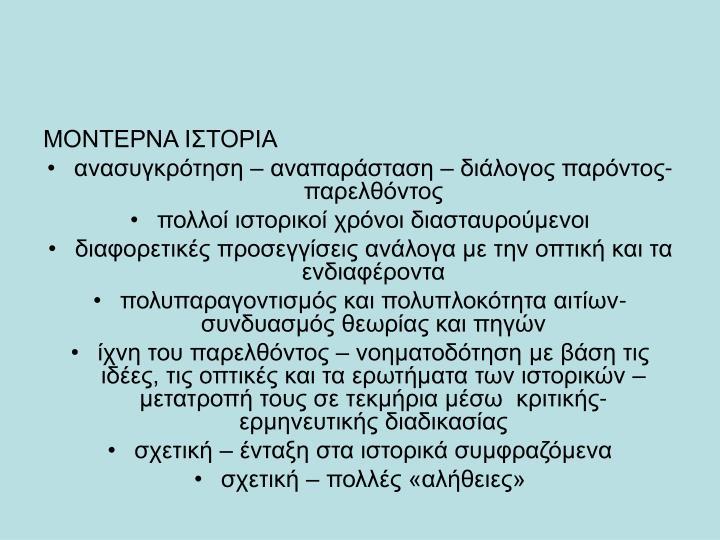 ΜΟΝΤΕΡΝΑ ΙΣΤΟΡΙΑ