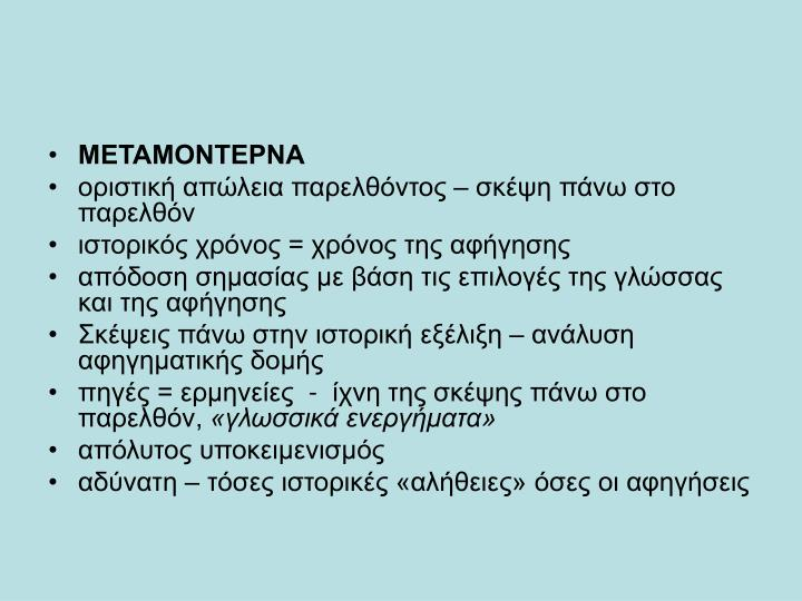 ΜΕΤΑΜΟΝΤΕΡΝΑ