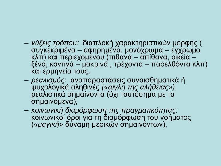 νύξεις τρόπου: